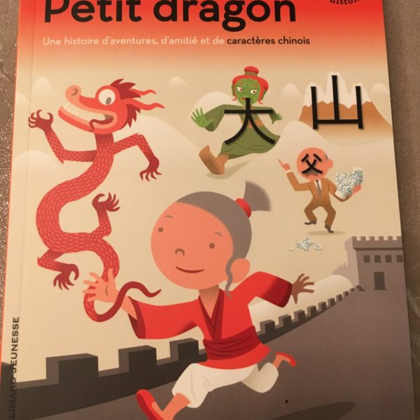 Petit dragon